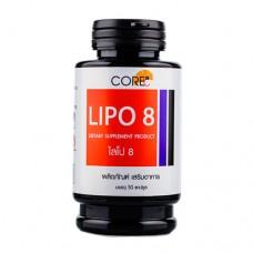 LIPO8 DUG (ไลโป8 ดักส์)